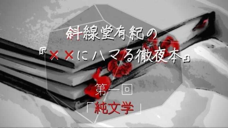 【第一回】斜線堂有紀の『××にハマる徹夜本10選』【純文学編】