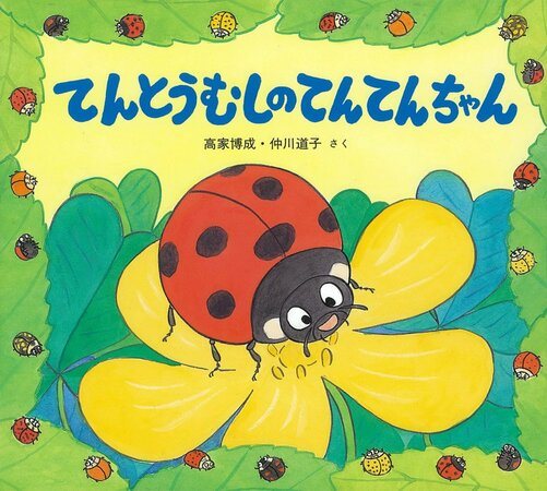 虫が主役の絵本おすすめ5選!子どもと一緒に外の世界に目を向ける