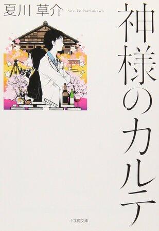 夏川草介の小説「神様のカルテ」シリーズを名言で読む!