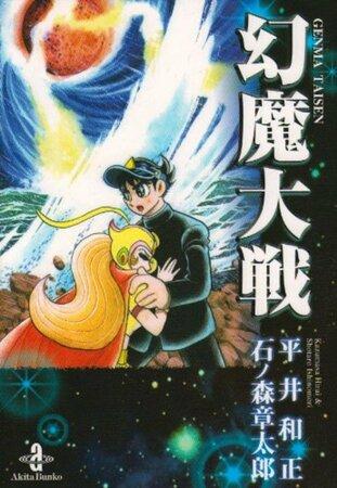 「幻魔大戦」シリーズの魅力を全編ネタバレ解説!名作漫画は今でも面白い!