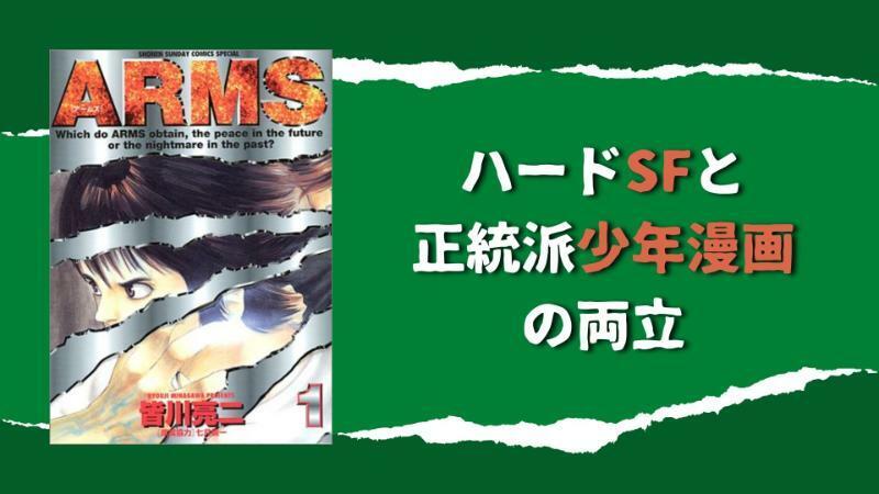不朽のSFアクション漫画『ARMS』の魅力とストーリーを全巻紹介!