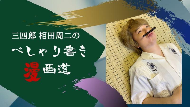 三四郎相田周二のべしゃり書き漫画道【連載第5回】