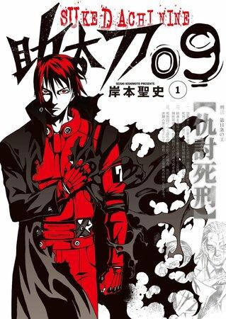『助太刀09』が無料!考えさせられる名作を最終回まで全巻ネタバレ紹介!