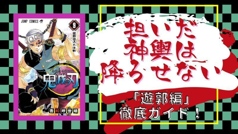 漫画『鬼滅の刃』新シリーズ・遊郭編のアニメ化目前!見所を凝縮して解説!