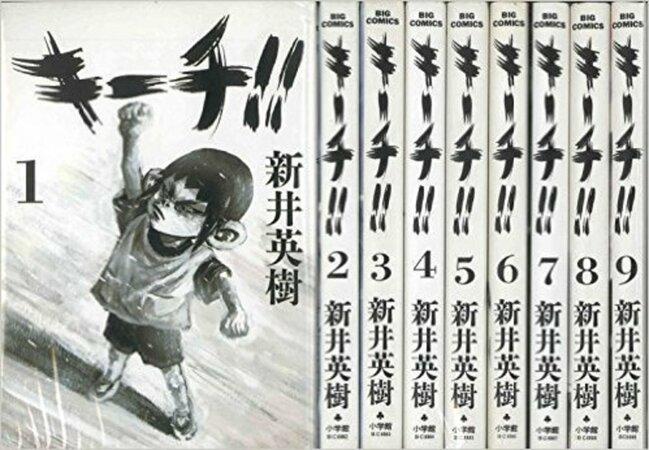 『ザ・ワールド・イズ・マイン』以外の新井英樹おすすめランキングベスト6!