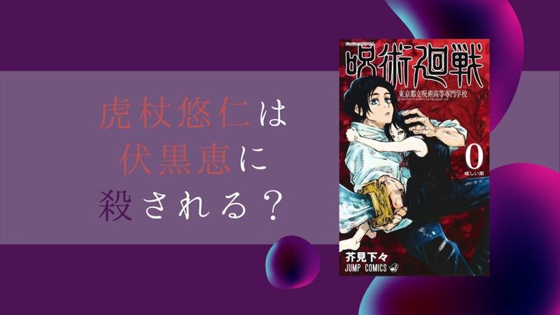 『呪術廻戦』虎杖は乙骨ではなく伏黒に殺害される!?東京校1年と黄金世代のリンクを考察!