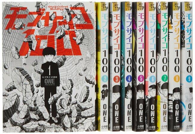 『モブサイコ100』の魅力を全巻ネタバレ紹介!無料で読める激アツ漫画!