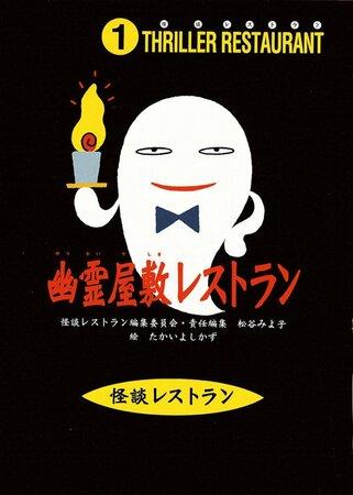 児童小説「怪談レストラン」シリーズをおすすめランキング順に紹介!