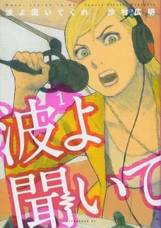 『波よ聞いてくれ』の名言がヤバい。爆走ラジオ漫画の面白さを全巻ネタバレ!