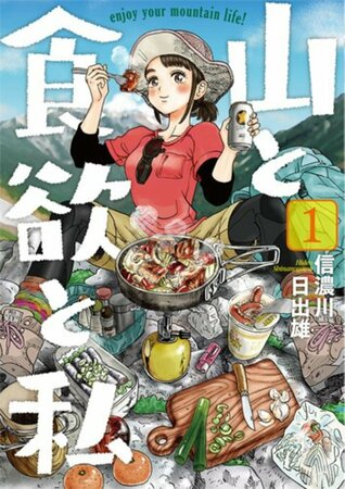 『山と食欲と私』山での料理を雰囲気まで味わえる漫画!全巻ネタバレ