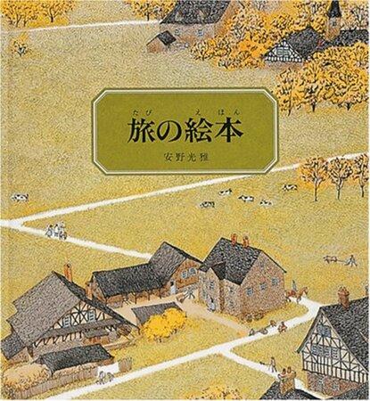 安野光雅のおすすめ絵本5選!緻密な水彩画に大人こそ惹かれる。