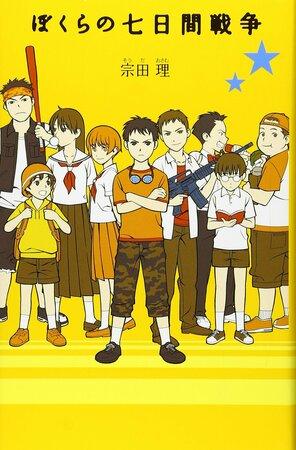 宗田理のおすすめ小説ランキングベスト6!『ぼくらの七日間戦争』作者