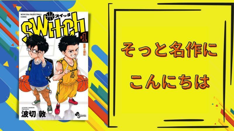 『switch』他バスケ漫画との違いをネタバレ!熱戦のバスケ模様が魅力!