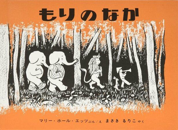 冒険の物語が描かれている絵本おすすめ5選!
