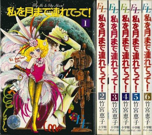 竹宮惠子のおすすめ漫画ランキングベスト5!美しいSFや元祖BLの世界!