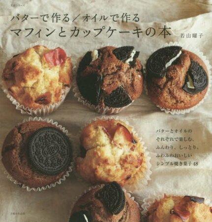 お菓子作り初心者におすすめの簡単レシピ本5選!少ない材料で作れる!
