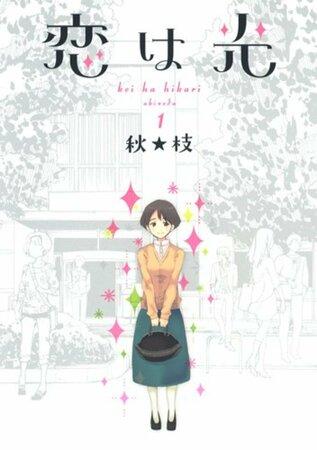 漫画『恋は光』の魅力を7巻の最終回までネタバレ紹介!