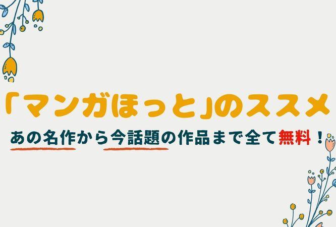アプリ「マンガほっと」の使い方と、おすすめ掲載作品11選!無料で読める!