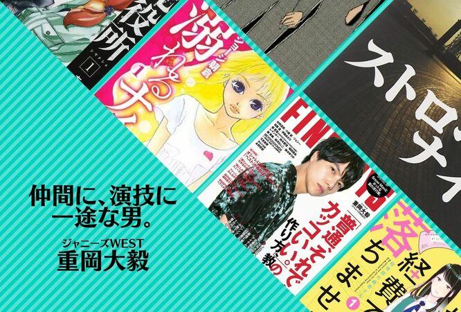重岡大毅は俳優として大躍進!実写化出演した映画、テレビドラマでの役柄を一覧で紹介