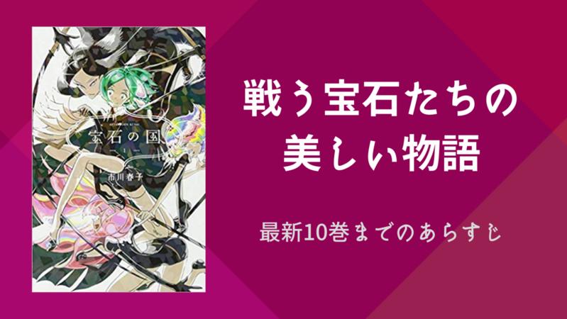 漫画『宝石の国』10巻までのあらすじをネタバレ解説!【ネタバレ注意】