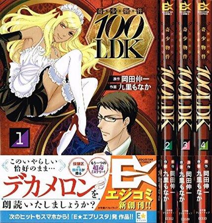 漫画『奇少物件100LDK』の魅力ネタバレ紹介!漫画オリジナルの結末とは