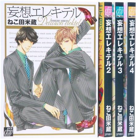 ねこ田米蔵のおすすめBL漫画ランキングベスト5!
