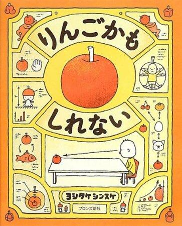 ヨシタケシンスケのおすすめ絵本7選!『りんごかもしれない』が大ヒット