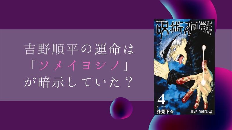 『呪術廻戦』吉野順平の運命は「ソメイヨシノ」が伏線だった!?呪術師と花言葉を考察!