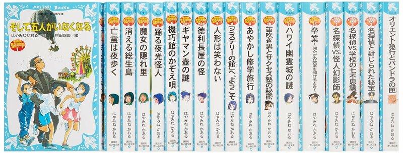 「夢水清志郎」シリーズの魅力を最終巻までネタバレ!名言や登場人物も紹介!