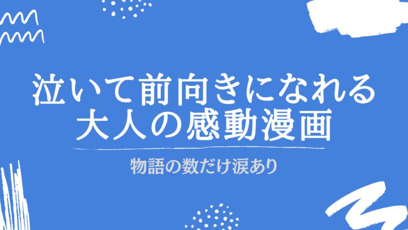 【泣ける】大人向け感動漫画おすすめ39選!無料で読める作品も!