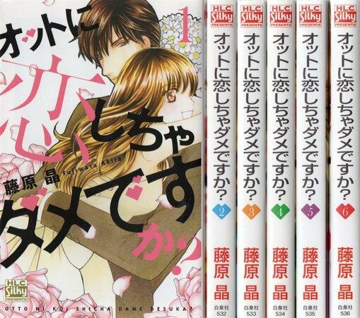 『オットに恋しちゃダメですか』がリアルで泣ける!8巻までネタバレ【無料】