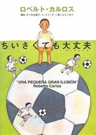 スポーツや運動がテーマの絵本おすすめ6選!野球やサッカー、オリンピック等