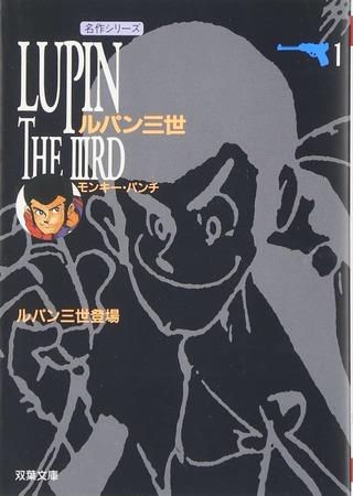 漫画「ルパン三世」人に教えたくなる9の事実。ルパンのモデルは!?原作の魅力を徹底解説