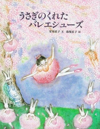 安房直子の絵本・童話集おすすめ5選!幻想的な物語が魅力の作家