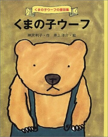 井上洋介がイラストを描くおすすめの絵本5選!『くまの子ウーフ』など