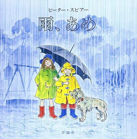 雨の日や梅雨に読みたい絵本おすすめ6選!雨ならではのストーリーが楽しめる