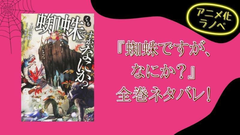 小説『蜘蛛ですが、なにか?』の魅力を全巻ネタバレ紹介!【アニメ化】