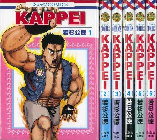 無料で読める漫画『KAPPEI』(かっぺい)の魅力をネタバレ紹介!