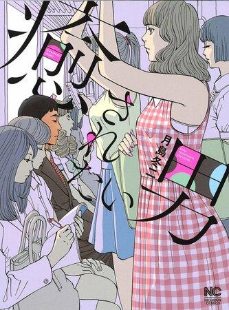 原作『癒されたい男』がドラマ化!アホさに共感する漫画をネタバレ!