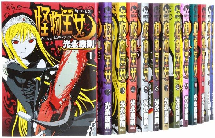 『怪物王女』を最終回までネタバレ紹介!