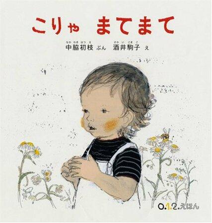 中脇初枝のおすすめ著書5選!絵本から小説まで手掛ける児童文学者