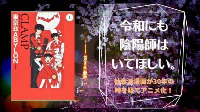 30年を経てアニメ化!漫画『東京BABYLON(東京バビロン)』を考察