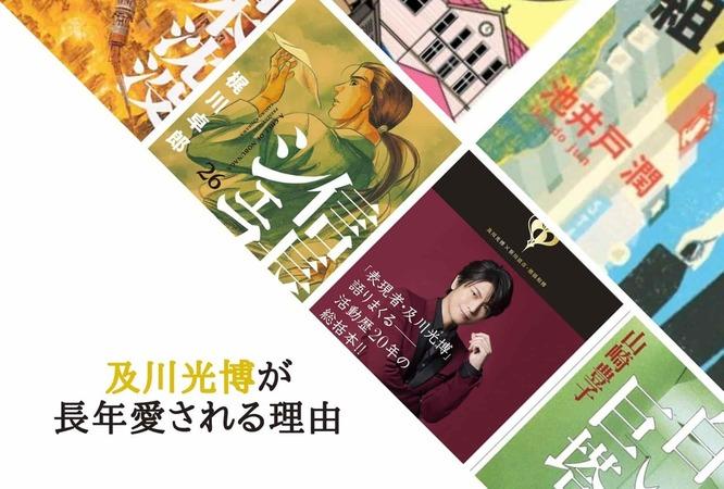 及川光博は実写化王子!「相棒」以外も魅力的な出演テレビドラマ、映画を紹介
