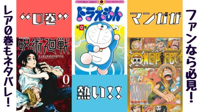 0巻のある漫画12選!『ドラえもん』『呪術廻戦』なぜ大ヒット?【考察】
