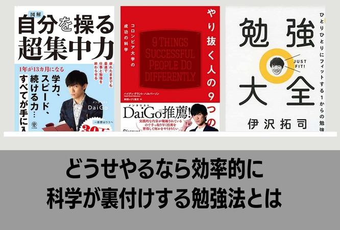 DaiGo著「超効率勉強法」を要約!今までの勉強の常識を覆す!