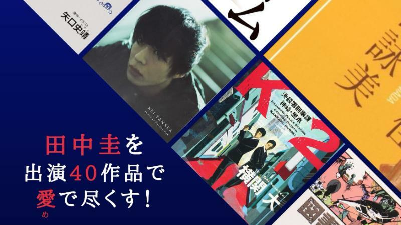 田中圭が実写化出演したおすすめ映画20選、おすすめテレビドラマ20選!