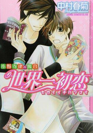 漫画『世界一初恋』名シーンを本気で!徹底的に!ネタバレ紹介!【〜14巻】