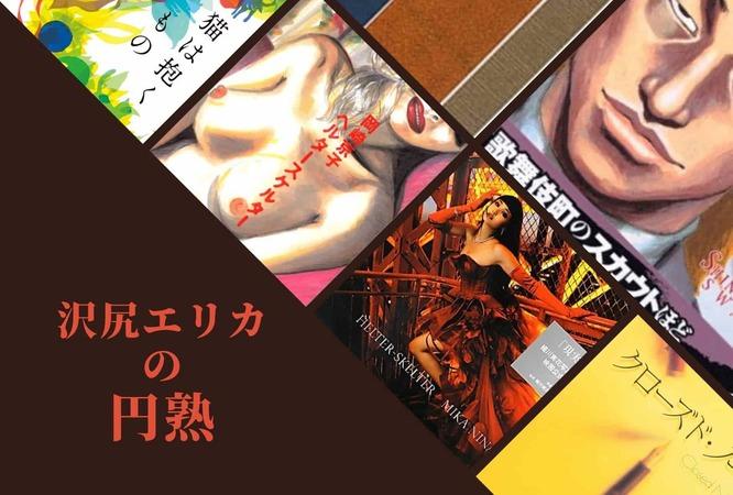 沢尻エリカの芸能生活まとめ!実写化出演した映画、テレビドラマの原作作品を一覧で紹介
