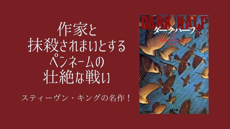 『ダーク・ハーフ』を簡単に説明!悪役ピノコの物語?再映画化のキングの小説