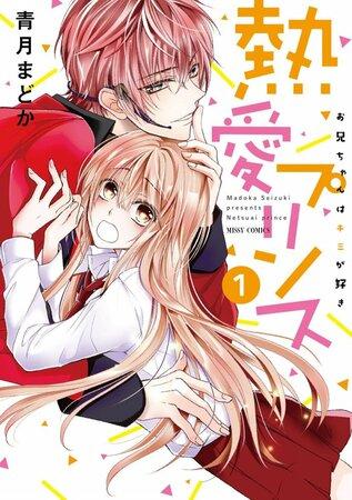 「熱愛プリンス」が面白い!三つ子アイドルとの共同生活を8巻までネタバレ!